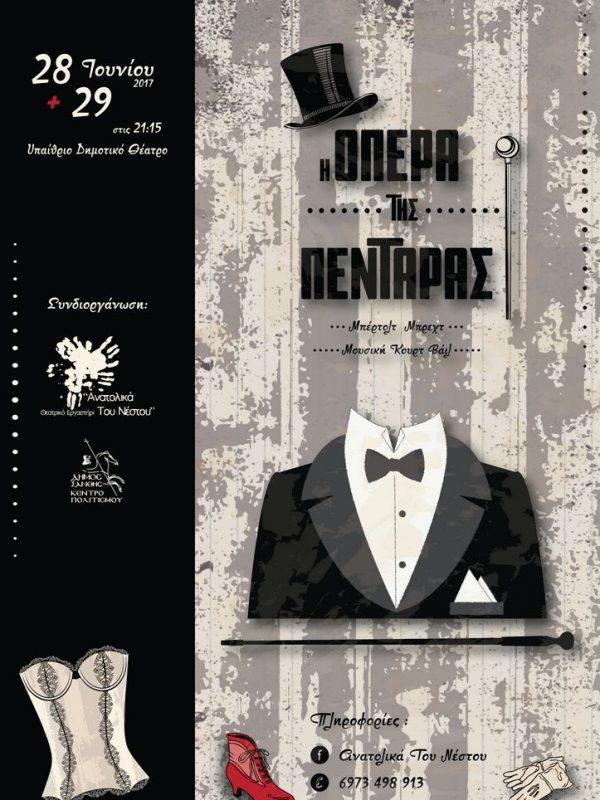 Η «Όπερα της Πεντάρας» 2