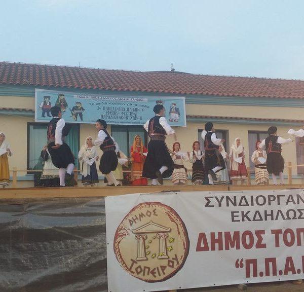 Τα παιδιά χορεύουν στο Άβατο 2