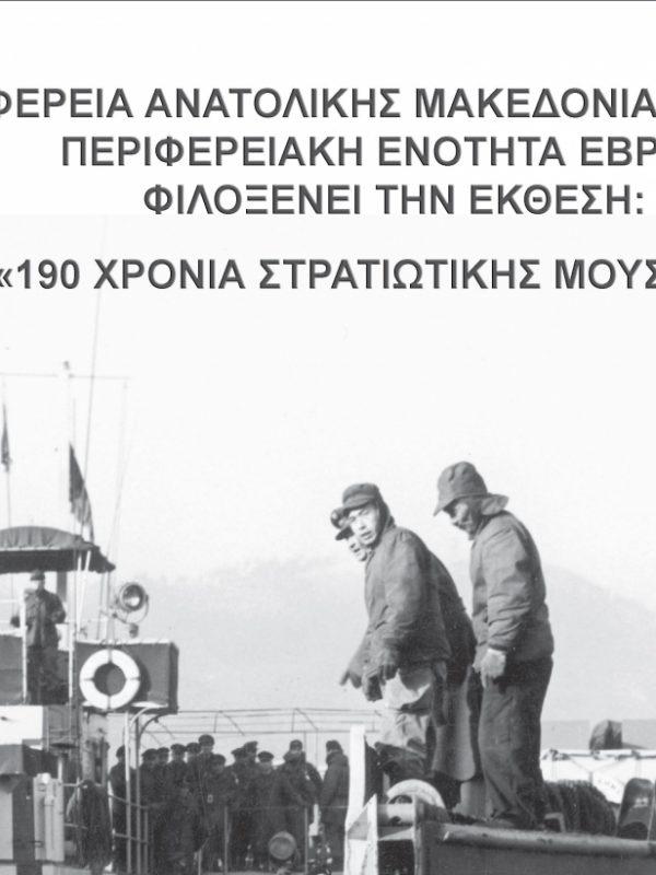 190 χρόνια στρατιωτικής μουσικής
