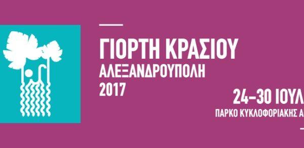 Το πρόγραμμα της «Γιορτής Κρασιού 2017»