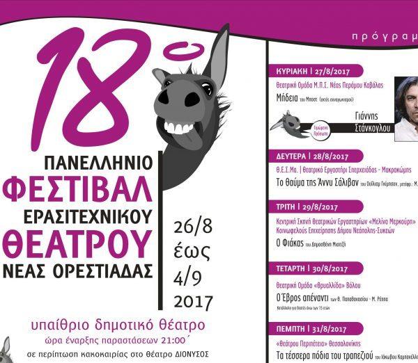 Ορεστιάδα: 18ο Πανελλήνιο Φεστιβάλ Ερασιτεχνικού Θεάτρου