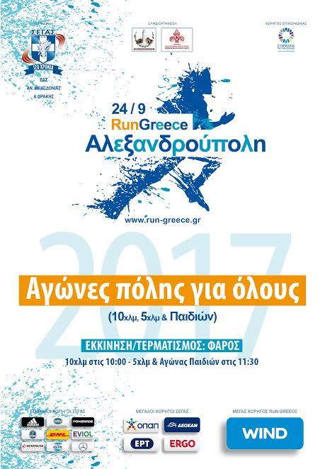 Ανοίγουν οι εγγραφές του RUN GREECE Αλεξανδρούπολης