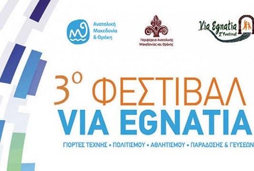 3ο Φεστιβάλ VIA EGNATIA