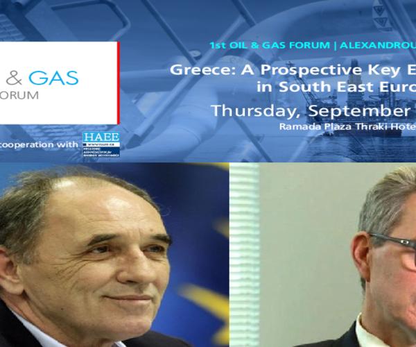 «1st Oil & Gas Forum» στην Αλεξανδρούπολη