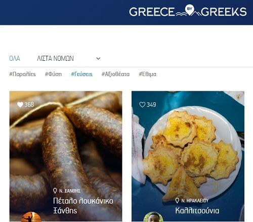 Θρακιώτικες γεύσεις στα «Μυστικά» της Aegean