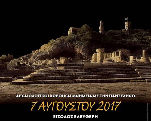 Το Βυζαντινό Μουσείο Διδυμοτείχου «στο φως του φεγγαριού»!
