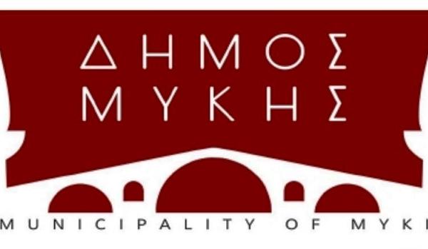 300.000 ευρώ στο Δήμο Μύκης