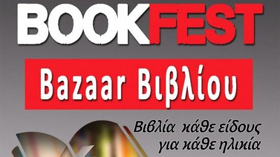 Bazaar βιβλίου στην Κομοτηνή