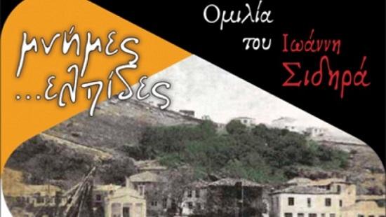 Αφιερωματική εκδήλωση στον Ελληνισμό της Ίμβρου και της Τενέδου