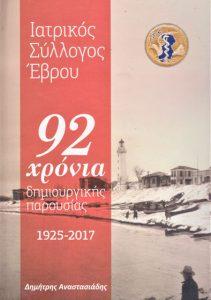 Ιατρικός Σύλλογος Έβρου – 92 χρόνια (1925-2017) δημιουργικής παρουσίας