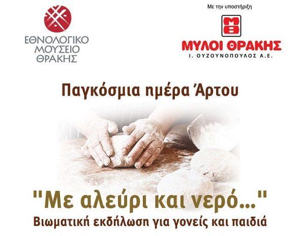 Εθνολογικό Μουσείο Θράκης: «Με αλεύρι και νερό»…Βιωματική εκδήλωση για γονείς και παιδιά