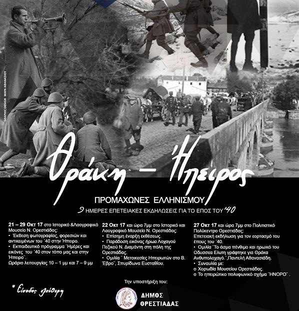 Ορεστιάδα: 9ήμερες εκδηλώσεις για το έπος της 28ης Οκτωβρίου 1940