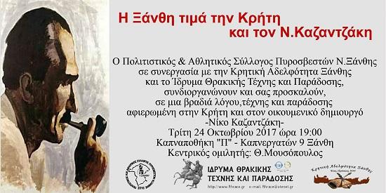 Εκδήλωση την Τρίτη για τον Ν.Καζαντζάκη στο Ίδρυμα Θρακικής Τέχνης και Παράδοσης