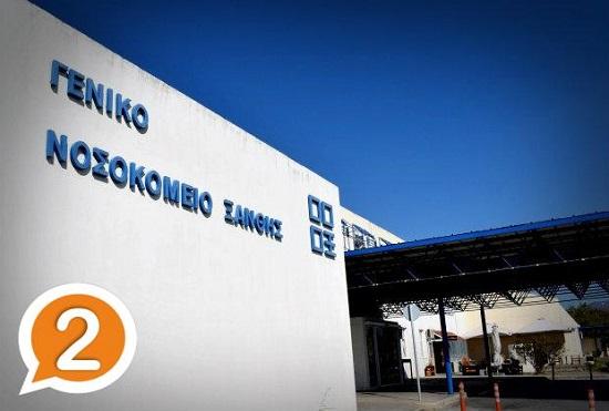 2,2 εκατ. ευρώ από ΕΣΠΑ για τον εκσυγχρονισμό του Νοσοκομείου Ξάνθης